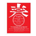 MLCCC's Chinese New Year Free Community Gala